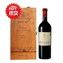 长城桑干特别珍藏西拉木盒干红(2005)750ml