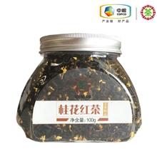 中茶桂花红茶100g