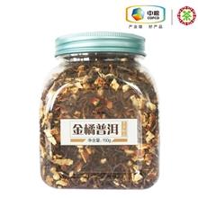 中茶金橘普洱150g