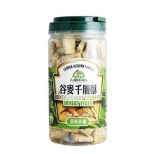台湾有机厨房-谷麦千层酥-原味麦纤500g